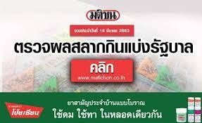 ตรวจหวย ผลสลากกินแบ่งรัฐบาล งวดวันที่ 16 มีนาคม 2563 (คลิกที่นี่)    MATICHON ONLINE