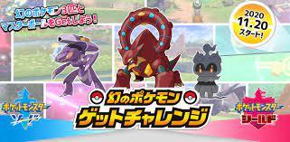 ポケモン 幻 の ポケモン ゲット チャレンジ