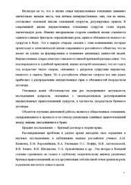 Брачный договор Характеристика содержание перспективы  Дипломная Брачный договор Характеристика содержание перспективы совершенствования 4