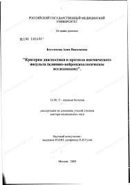 Диссертация на тему Критерии диагностики и прогноза ишемического  Диссертация и автореферат на тему Критерии диагностики и прогноза ишемического инсульта клинико нейропсихологическое