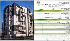 بنود كراسة شروط مبادرة التمويل العقاري وموقع شقق الإسكان الجديدة - كورة في  العارضة