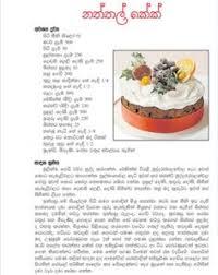 21 Best Sinhala Recipes Images Asian Food Recipes Asian Recipes Asia