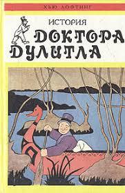 Хью Лофтинг «<b>История Доктора Дулитла</b>»