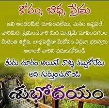 Good Morning Quotes Photos In Telugu The Best Hd Wallpaper