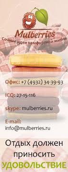 MulBerries - самые доступные цены | ВКонтакте