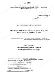 Диссертация на тему Методологические и прикладные основы  Диссертация и автореферат на тему Методологические и прикладные основы каталогизации продукции