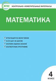 ГДЗ по математике класс контрольно измерительные материалы Ситникова ГДЗ контрольно измерительные материалы ким по математике 4 класс Ситникова Вако