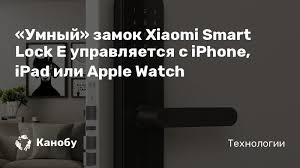 «Умный» <b>замок Xiaomi Smart</b> Lock E управляется с iPhone, iPad ...