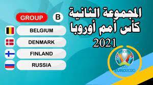 تشكيلة منتخبات المجموعة الثانية من كأسس أمم أوروبا 2020 #بلجيكيا #الدانمارك  #فنلندا #روسيا - YouTube