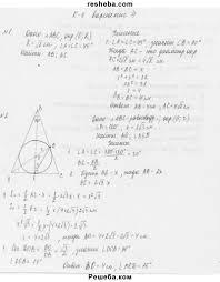 ГДЗ по геометрии для класса Б Г Зив контрольная работа К  К 5 Вариант 4 1° Радиус окружности описанной около треугольника abc