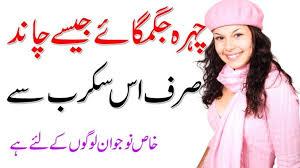 beauty tips in urdu rang gora karne ka tarika face beauty tips
