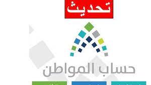 تحديث بيانات حساب المواطن 1441 لمعرفة المستحقين بالدعم في المملكة ومواعيد  صرف الدفعة الجديدة