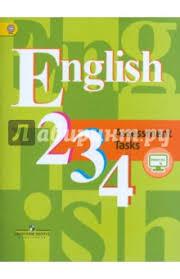 Книга Английский язык классы Контрольные задания ФГОС  Английский язык 2 4 классы Контрольные задания