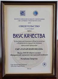 Сыр Татарский deluxe ПРОСТО МОЛОКО стал лучшим товаром России Дипломы и свидетельства