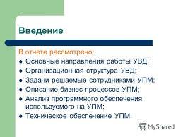 Презентация на тему Отчет о прохождении производственной  2 Введение