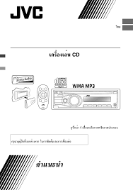 wiring diagram tape jvc wiring image wiring diagram jvc car stereo system kd r326 user guide manualsonline com on wiring diagram tape jvc
