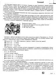 Иллюстрация из для Немецкий язык класс Второй  Иллюстрация 3 из 8 для Немецкий язык 7 8 класс Второй иностранный язык