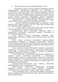отчет по производственной практике бнту docsity Банк Рефератов отчет по производственной практике бнту