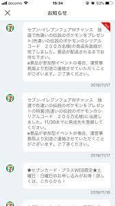 セブンイレブン 伝説 の ポケモン 色 違い