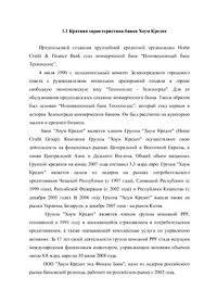Отчет по практике в банке Хоум Кредит doc Все для студента Отчет по практике в банке Хоум Кредит