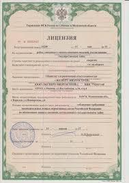 Лицензии ФСБ МЧС
