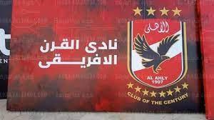 """الصفقة حسمت"""".. الأهلي يحدد موعد تقديم """"نجمه الجديد"""" أمام وسائل الإعلام  والجمهور - كورة في العارضة"""