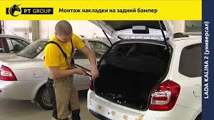 Lada Kalina 2 Монтаж <b>накладки на задний</b> бампера - YouTube