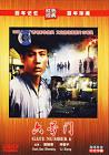 Zhenqing Guo Liu hao men Movie