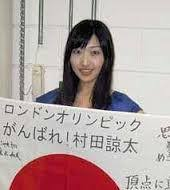 「村田諒太嫁」の画像検索結果