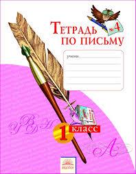 О системе Л В Занков класс 1 класс