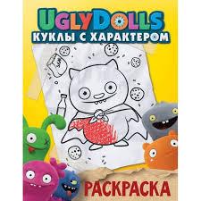 <b>Раскраска UglyDolls</b>. Куклы с характером (желтая) <b>Издательство</b> ...