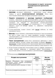 Критерии оценки дипломной работы Рекомендации по защите квалифика
