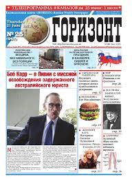"""Горизонт"" №25 2012 год by Horizon Newspaper - issuu"
