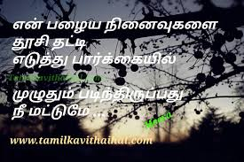Sad Quotes About Kadhal Pirivu Vali Thathuvam Old Memories Remember Inspiration Missing Love Memories Images