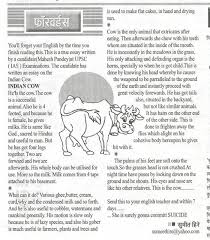 an essay written on indian cow by a candidate ias exam      an essay written on indian cow by a candidate ias exam