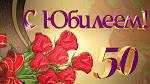 стих поздравление с днем рождения юбилей 50 лет