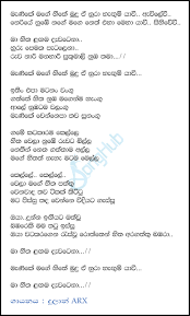 We only index and link to content provided by other sites. Manike Mage Hithe Song Sinhala Lyrics