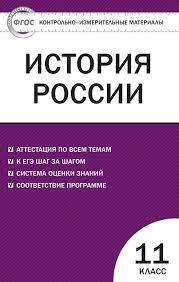 измерительные материалы История России Базовый уровень класс Контрольно измерительные материалы История России Базовый уровень 11 класс