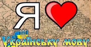 Картинки по запросу українська  мова це цікаво знати