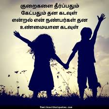 40 Heart Touching Friendship Quotes In Tamil With Images Download Amazing Tamil Quotes On Friendship