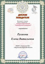 Русакова Елена Витальевна Сайт учителя химии Русаковой Елены  Диплом электронный помощник 1