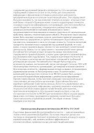 Международные стандарты финансовой отчетности реферат по  Это только предварительный просмотр