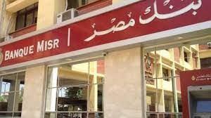 بعد تعرُّض بعض عملائه للاحتيال.. بنك مصر يصدر بياناً مهماً الي ال العربي