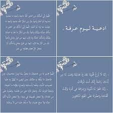 أدعية #يوم عرفة