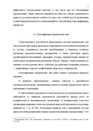 Понятие признаки и правоспособность юридического лица  Курсовая Понятие признаки и правоспособность юридического лица Лицензирование их деятельности 6