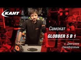 Обзор <b>самокатов Globber</b> 5 in 1 - YouTube