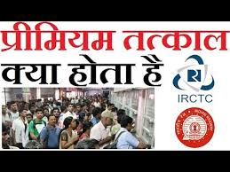 Irctc Fare Chart 2017 What Is Premium Tatkal Ticket On Irctc How It Works Hindi 2017
