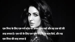 Beautiful Lady Quotes In Hindi