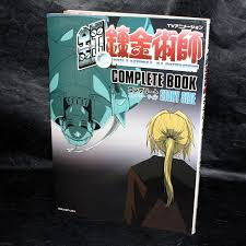 story of alchemist fullmetal alchemist tv animation story side art  fullmetal alchemist tv animation story side art book com fullmetal alchemist tv animation story side art