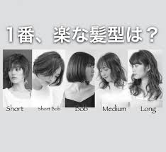 手入れが楽な髪型は現役美容師が教える実は1番楽チンなヘア